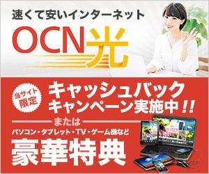 OCN光キャッシュバック・豪華特典キャンペーンサイト