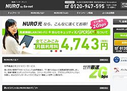 NURO光キャッシュバック・豪華特典キャンペーンサイト