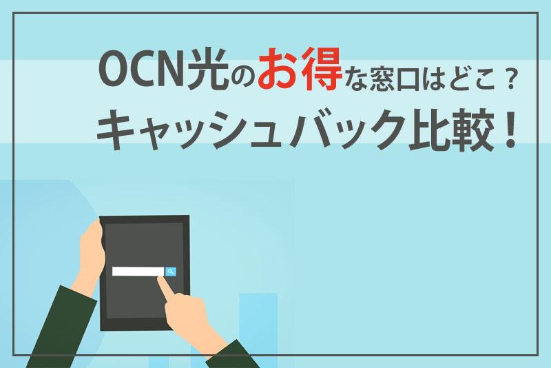 OCN光キャッシュバック比較